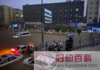 郑州暴雨不停歇原因是什么 郑州暴雨有多严重