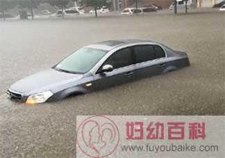车被水淹了保险会赔吗 车险在哪些情况下不会赔